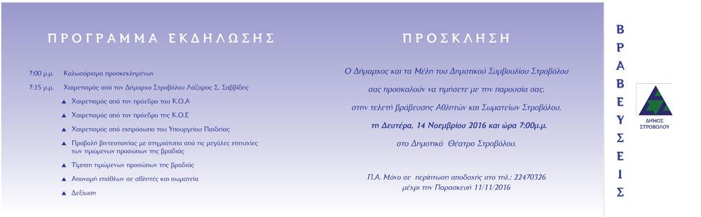 14112016_vraveusi_2