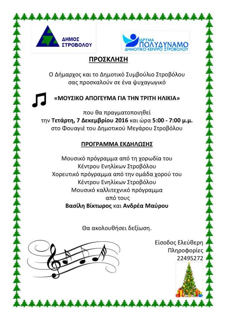 30112016_prosklisi_musiku_apogevmatos
