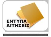 ENTYPA_AITHSEIS_logo