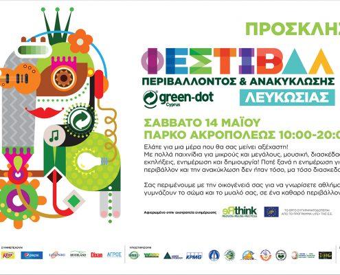 02 GDC 5TH FEST_Invitations