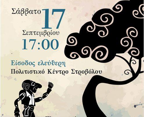 KARAGKIOZIS_ 170916