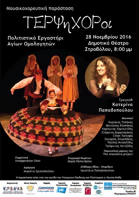 poster_terpsihoroi