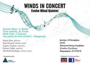 winds_in_concert_241016