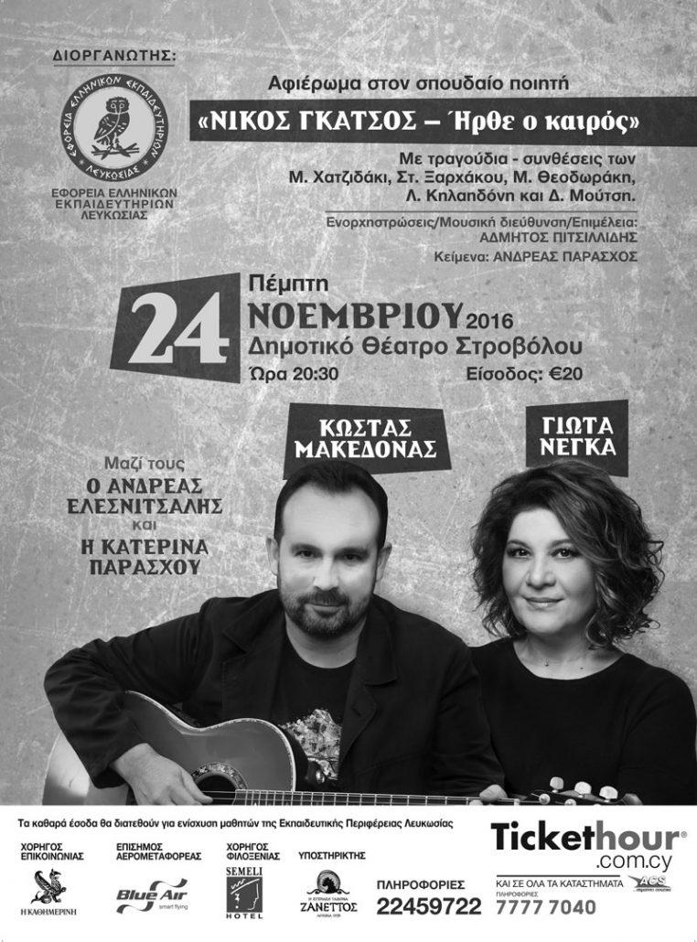 afisa_sunavlias
