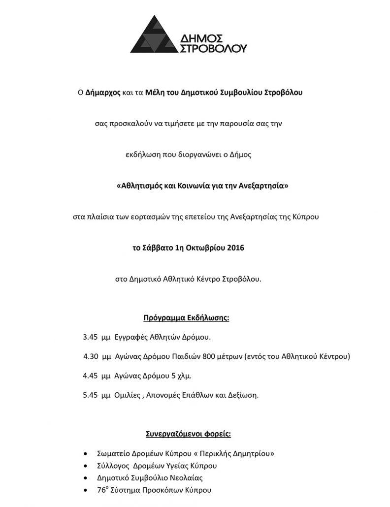 athlitimos_kinonia_gia_tin_aneksartisia
