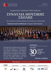cyso67_mousiko sxoleio_friends gr
