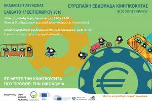 evropaiki_evdomada_kinitikotitas_2016