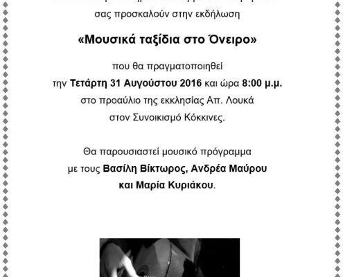 mousika_taksidia_sto_oneiro_31082016