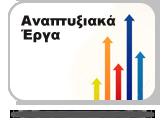 otherprograms_anaptyxiaka