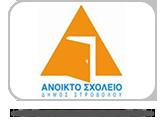 otherprograms_anoiktosxoleio
