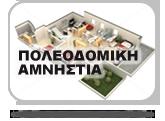 otherprograms_poleodomiki-amnistia