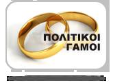 otherprograms_politikoi-gamoi