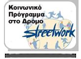 otherprograms_streetwork