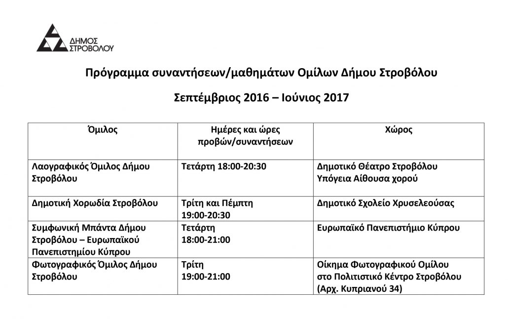 programma_liturgias_omilon_2016_2017