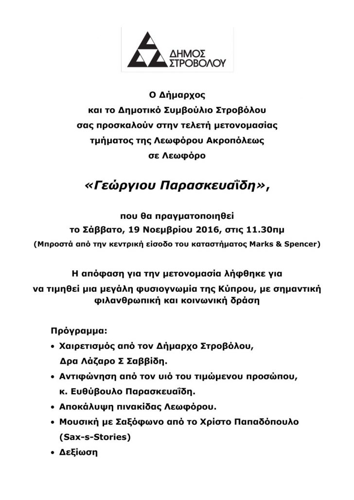 prosklisi_paraskevaidi