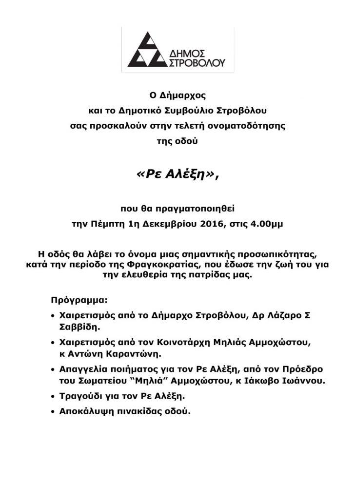 prosklisi_re_alexi