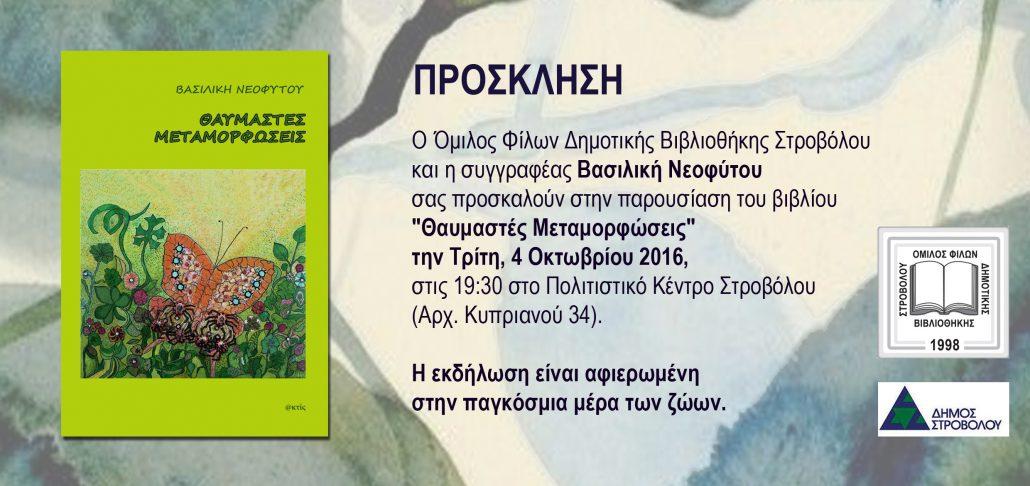 prosklisi_thavmastes_metamorfosis_1_23092016