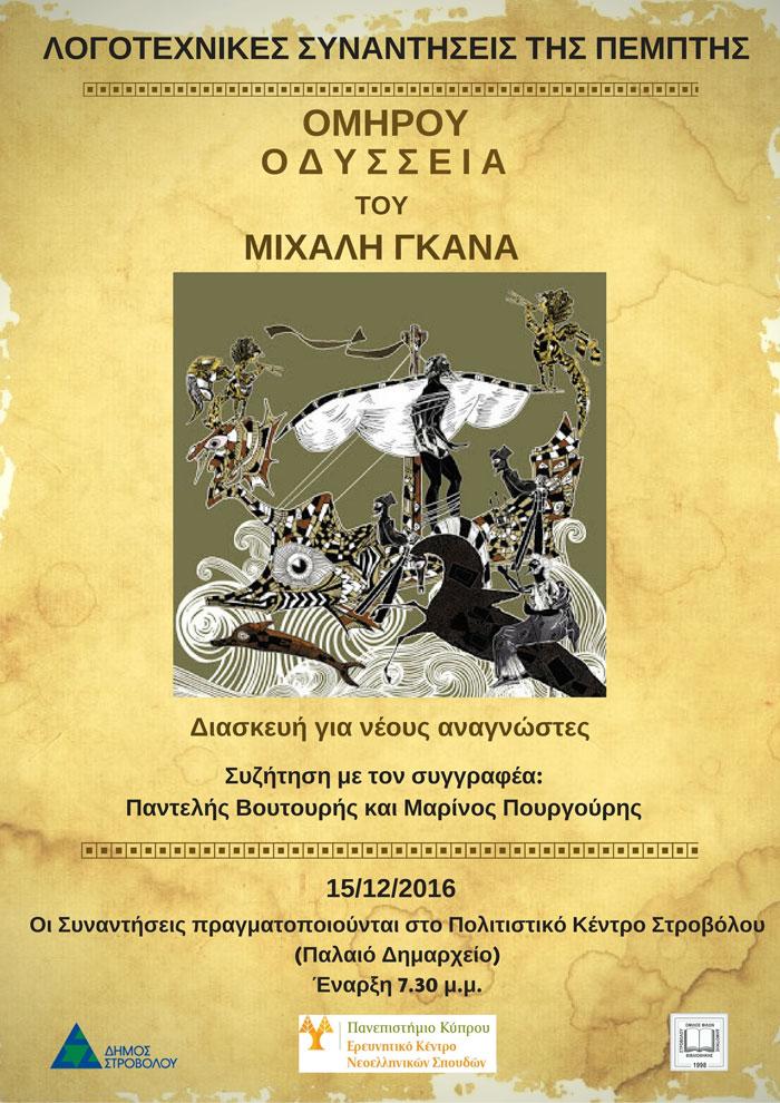 15122016_logotehnikes_sinantisis