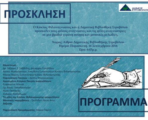 invitation11_vradia_poioisis_kiklos_filanagnosias