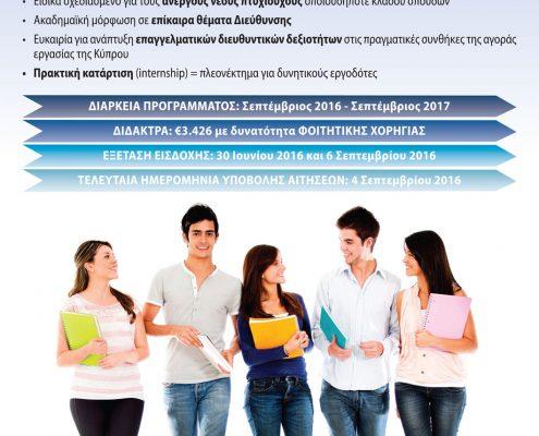 Poster-MBA--MIM-2016-17