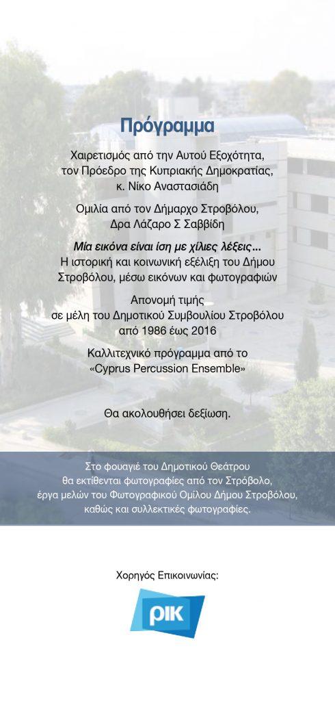 ekdilosi_30hrona-2