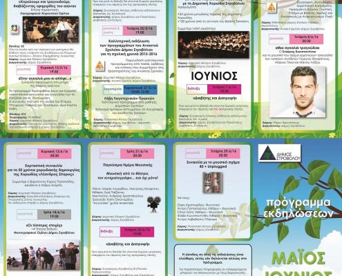 events_may_june_2016