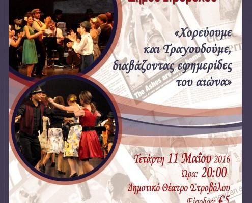 laografikos_omilos_11052016