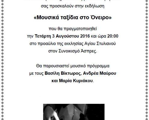 mousika_taksidia_oneiro_03082016