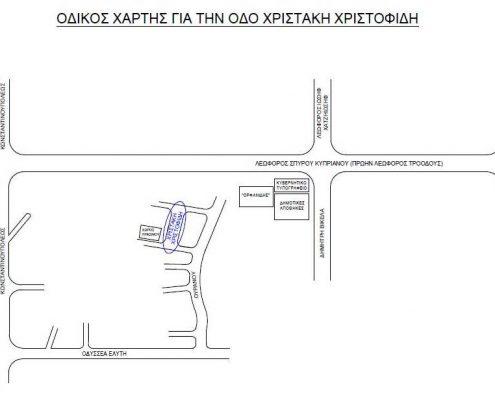 odoschristofides-map