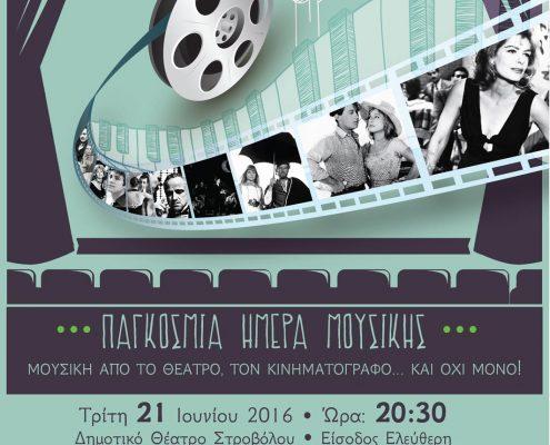 pagkosmia_mera_mousikis_21062016
