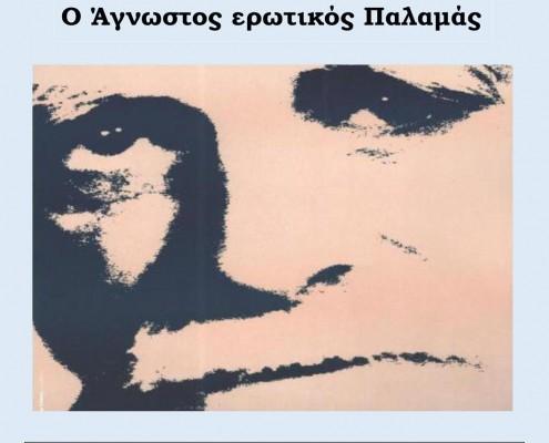 pantelis_voutouris
