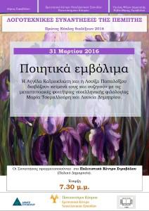 poiitika_emvolima_31_3_16