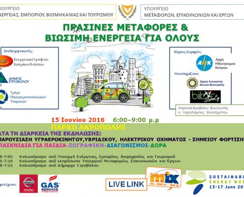 prasines_metafores_viwsimi_energia_gia_olous_15062016