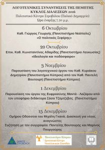 programma_logotehnikon_siantiseon_oct_dec_2016