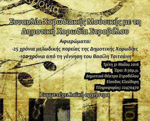 synavlia_dimotikis_xorodias_31_5_16_b